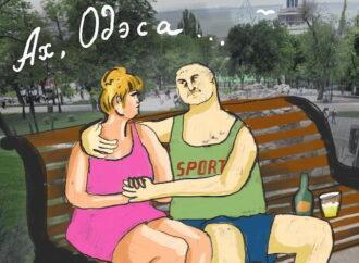 Доверяй глазам: художница показала жизнь одесситов в неожиданных ракурсах (фото)