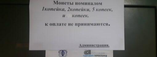 Реформа в действии: в одесском трамвае оригинально напомнили об отмене монет