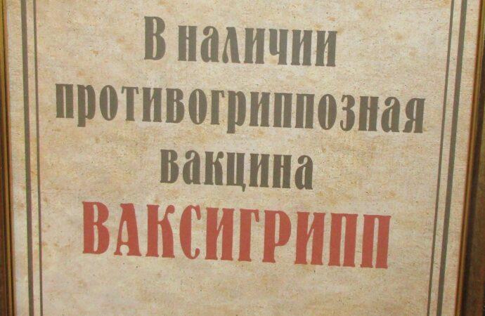 В одесских аптеках уже есть вакцины от гриппа: покупаем правильно