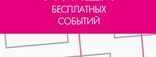 Афиша бесплатных событий Одессы на 18 – 20 октября