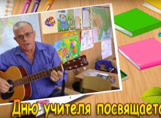 В Одессе директор зоопарка спел под гитару в честь праздника учителей (видео)
