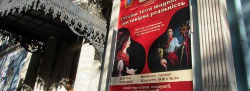 «Ucraina terra magnifica»: все загадки и тайны украинского костюма – в одесском музее