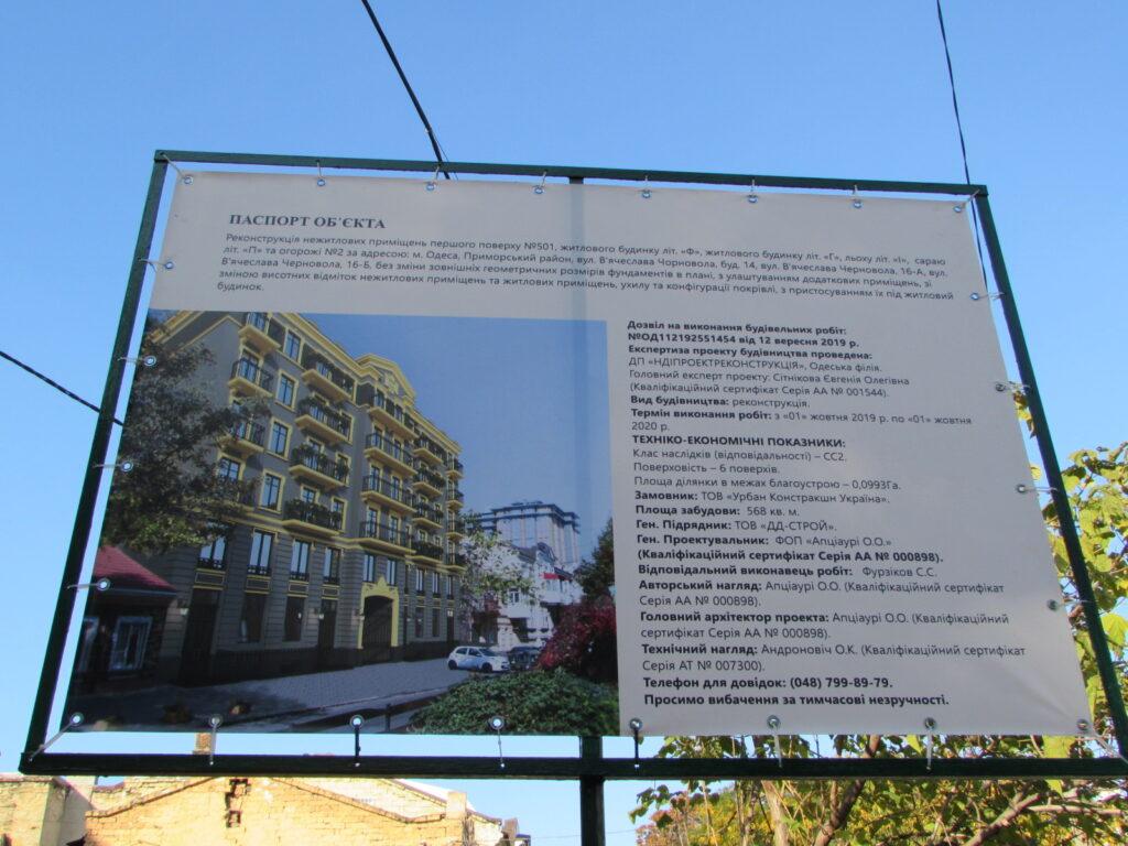 Информационная табличка гласит о реконструкции