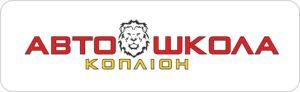 Автошкола «Коплион» логотип