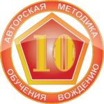 Автоакадемия «Десятка», логотип