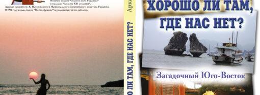 В Одессе презентовал книгу путешественник, объездивший 80 стран