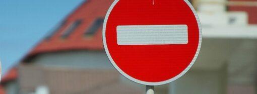 В Одессе закрыли для проезда район Соборной площади и Куликова поля