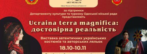Знакомство с украинскими традициями: в одесском музее проходит уникальная выставка