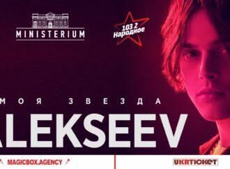 Обладатель уникального тембра и своеобразной манеры пения, ALEKSEEV выступит в Одессе