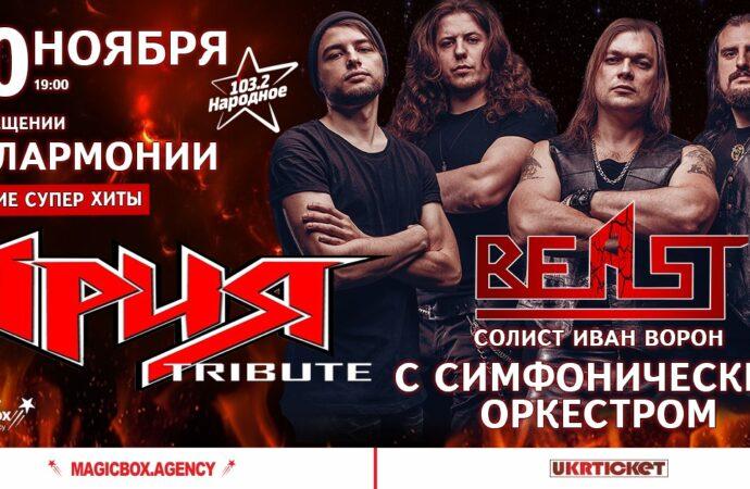 Премьера АРИЯ Tribute с симфоническим оркестром состоится в Одессе