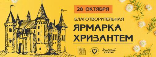 Фестиваль хризантем в Одессе завершается, а вазоны с цветами распродадут по доступной цене