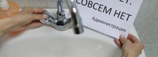В Одессе 8 октября останутся без воды жители Таирова