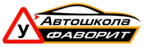 Автошкола «ФАВОРИТ» логотип