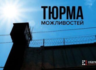 Державне бюро розслідувань взялося за справу, у якій фігурує «Одеський слідчий ізолятор»