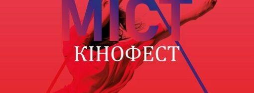 В Одессе бесплатно покажут французское кино
