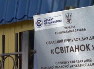 Детский центр реабилитации в Одессе стал фигурантом уголовных производств