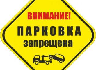 Где 28 октября временно запретят парковаться в Одессе