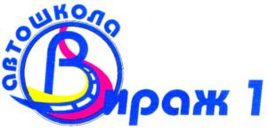 Автошкола ЧП «Вираж-1» логотип