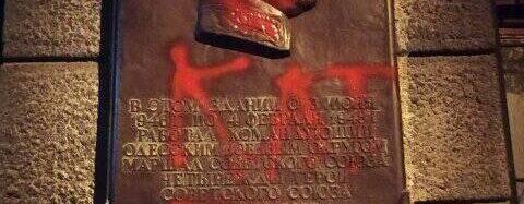 Маршала Жукова в Одессе назвали палачом и повредили ему мемориальную табличку (фото)