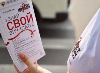 Одесситам предлагают бесплатно провериться на ВИЧ
