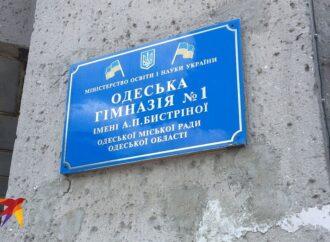 Вместо школ в Одессе появятся лицеи и гимназии