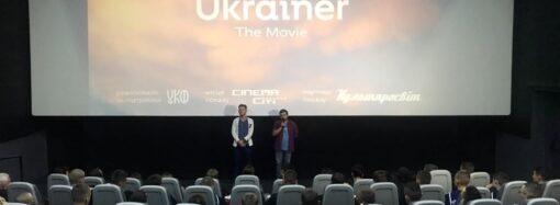 Одесса стала частью масштабной премьеры документального фильма об украинцах
