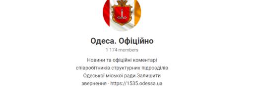 О важных одесских событиях предлагают узнавать из Телеграма: мэрия завела свой канал