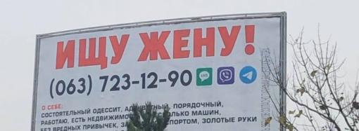 «Ищу жену. О себе: адекватный»: одессит разместил на улице билборд с необычным объявлением