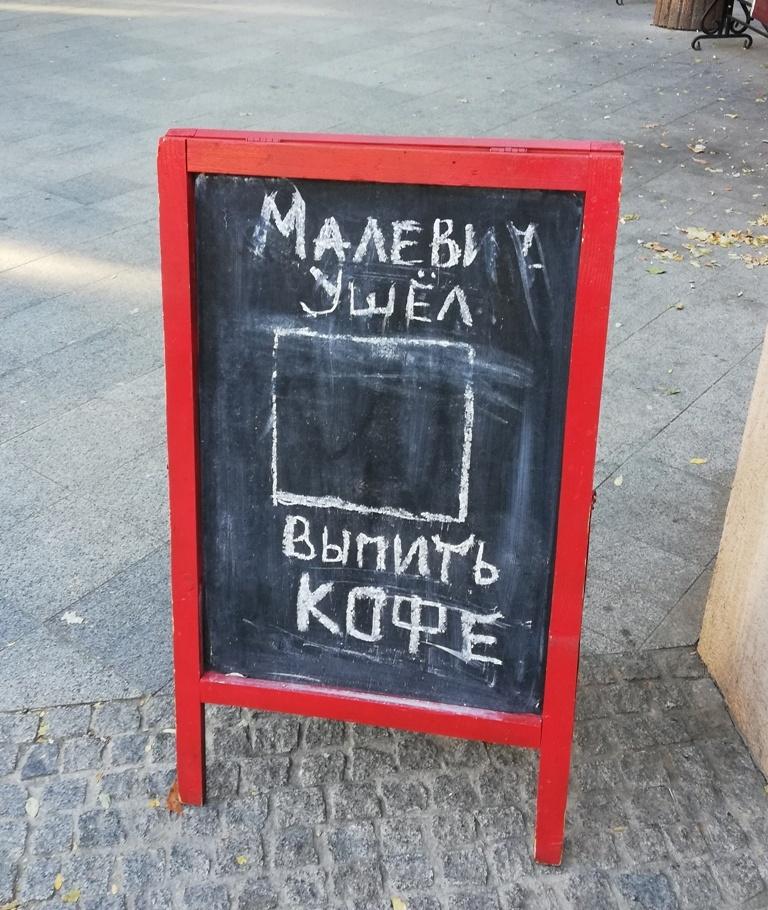 Малевич, оказывается, тоже при делах