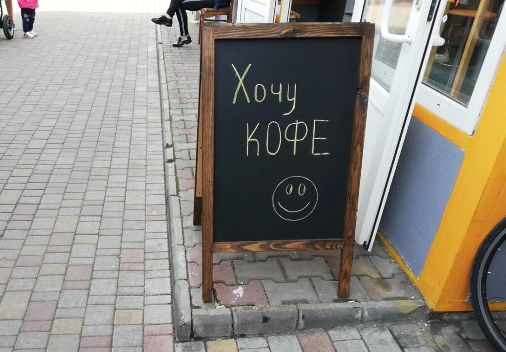 Кофейной рекламы в нашем городе в избытке