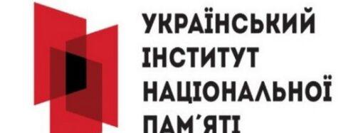 В Одесі розпочне роботу Південний відділ Українського інституту національної пам'яті
