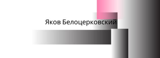 Одесский зал славы: одессит Белоцерковский был лучшим фотографом империи
