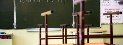 В Одессе вирус отправил на карантин учеников восьми классов