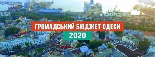 Без башни, но с эльфами и котиками: что выбрала комиссия Общественного бюджета Одессы