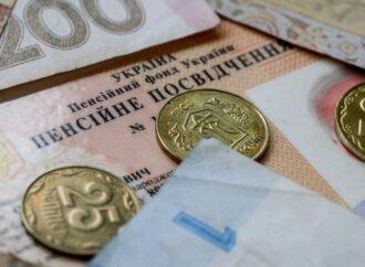 Плюс 685 гривен к пенсии: кому положены дополнительные выплаты?