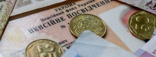 Минимальная пенсия в Украине: насколько вырастут выплаты в 2021 году?