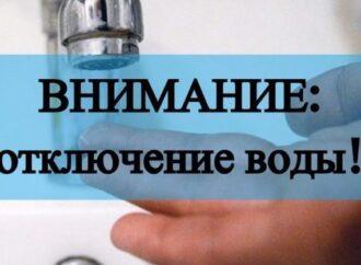 Отключение воды в ж/м Таирова города Одесса 3-4 декабря 2019 года