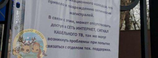 Суворовский район и пригород Одессы остались без связи из-за пожара