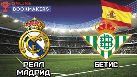 Реал принимает неудобного соперника – эксперты озвучили прогноз на Реал Мадрид – Бетис