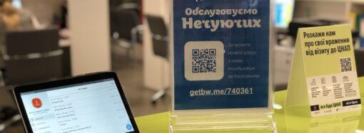 Новый сервис для слабослышащих и глухих в Одессе: где можно получить админуслуги
