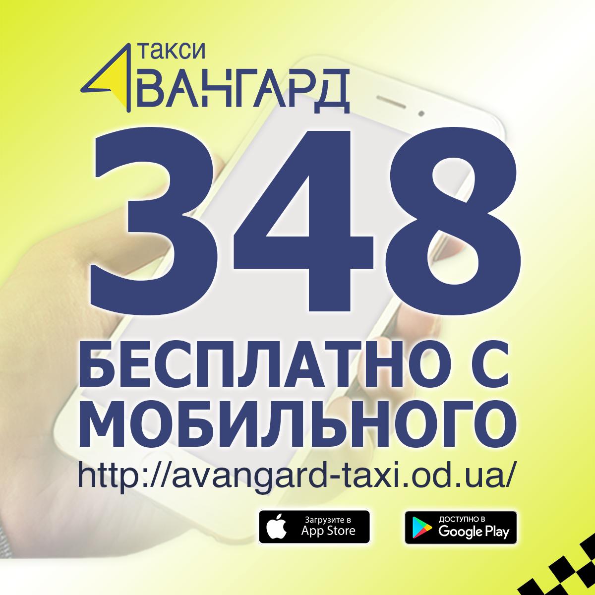 Авангард-такси