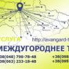«Авангард-такси» в Одессе – качественно и быстро!