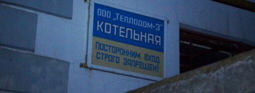 Заложники частной котельной: более тысячи жителей Одессы могут остаться без отопления