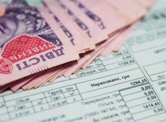 Правила надання субсидій в Україні поки не змінюватимуть