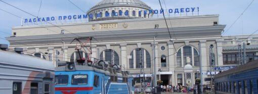 На праздники в направлении Одессы назначены дополнительные поезда: график движения
