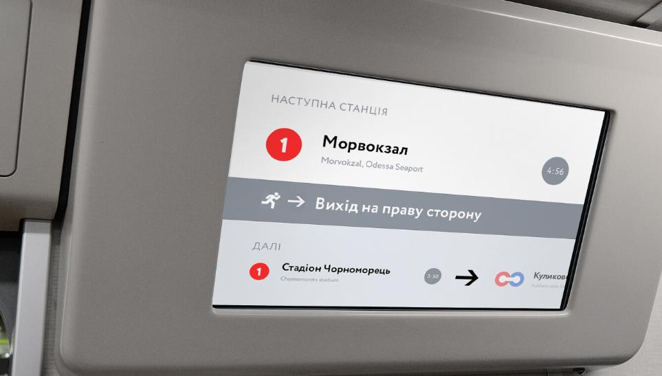 Брендинг Одеського метро