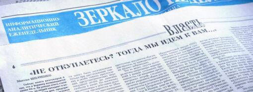 """Тепер лише сайт: сьогодні надрукували останній номер газети """"Дзеркало тижня"""""""