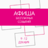 Афиша бесплатных событий Одессы на 9-12 декабря