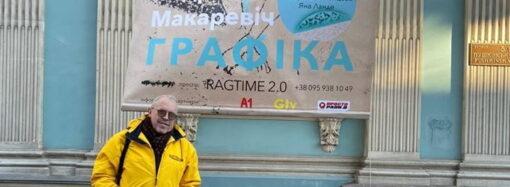 Собаки, рыбы и женщины: в одесском музее показывают творчество Андрея Макаревича