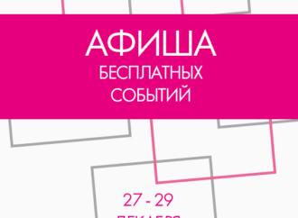 Афиша бесплатных событий Одессы на 27-29 декабря